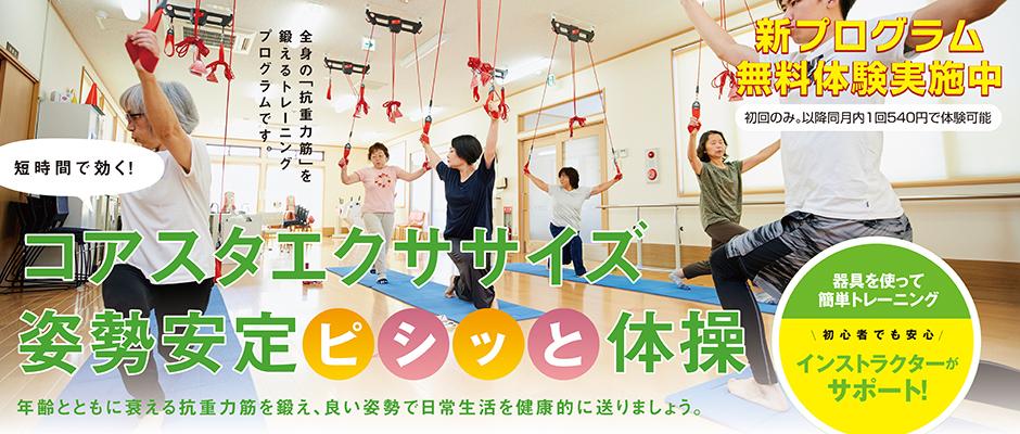 2月 姿勢安定ピシッと体操 おためし体験会のお知らせ!!