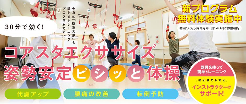 4月 姿勢安定ピシッと体操 おためし体験会のお知らせ!!