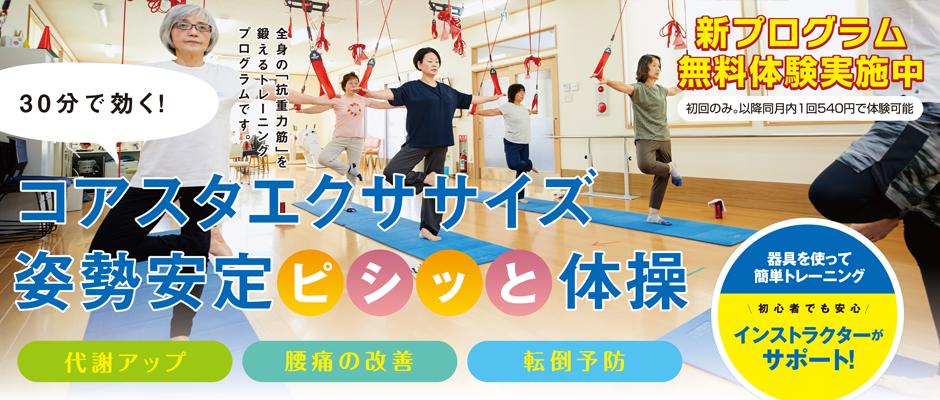 7月 姿勢安定ピシッと体操 おためし体験会のお知らせ!!