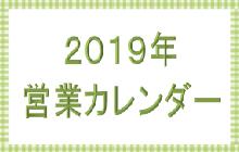 ユースポはつらつセンター 2019年営業カレンダー