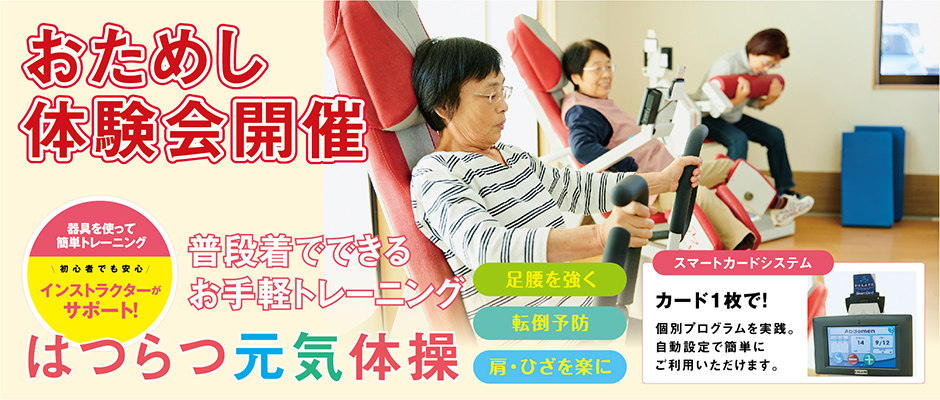 3月 はつらつ元気体操 おためし体験会のお知らせ!!