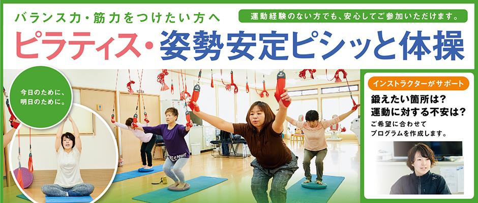 3月 姿勢安定ピシッと体操 おためし体験会のお知らせ!!